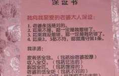 婚前保证书的保证条款