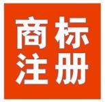 中国商标注册的流程是怎样的?中国商标注册...