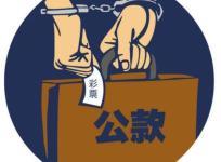 挪用公款罪量刑标准的法律规定...