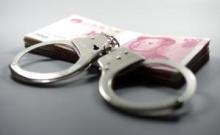 挪用公款罪的认定与处罚
