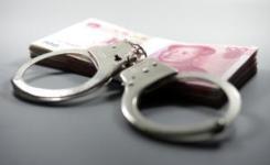 挪用公款罪的认定与处罚...
