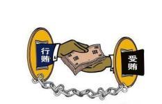 浅谈贪污贿赂案件证据的认定和使用...