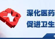 广东省深化城乡医疗保障体制改革方案