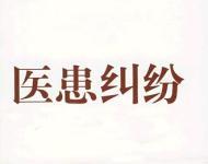 医患纠纷人民调解委员会的工作特征