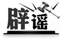 辟谣:江夏村并未发生连环杀人案!网络造谣需要承担什么责任?