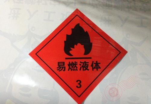 破坏易燃易爆设备罪认定的标准是什么