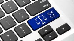文书司法鉴定规范有哪些...