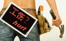 工伤认定程序时间期限是怎样规定的?工伤认定程序是怎样的?