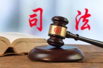 法院司法鉴定程序通则