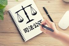 司法鉴定的程序怎么走?司法鉴定协议书有哪...