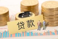 汽车贷款的申请条件有哪些