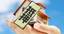 房产证抵押贷款怎么办理?房产证要放在银行吗