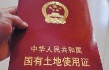 我国土地证上面的使用权类型分哪几种?
