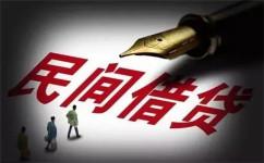 民间借贷借条注意事项有哪些...
