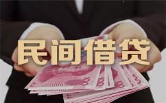 民间借贷管辖权异议申请书...