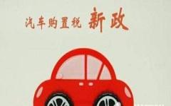 车辆租赁合同如何贴印花税...