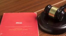 刑事审判开庭流程