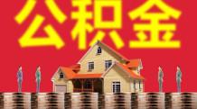 住房公积金算是夫妻共同财产吗?离婚时该怎么分?
