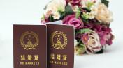 结婚证领取条件是什么