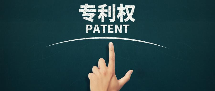 某手机品牌18年专利申请数全球第一,看我国专利申请流程