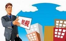 三亚房产契税如何计算