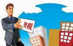 三亚房产契税如何计算...