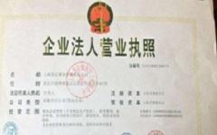 中医营业执照办理流程的规定有哪些...