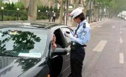 交通违法滞纳金上限最高是多少
