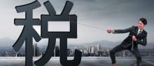 中国房子的遗产税是多少
