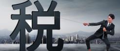 中国房子的遗产税是多少...