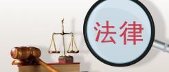 江苏省挪用资金罪的量刑标准...