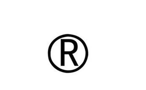 新商標法對于馳名商標的修改