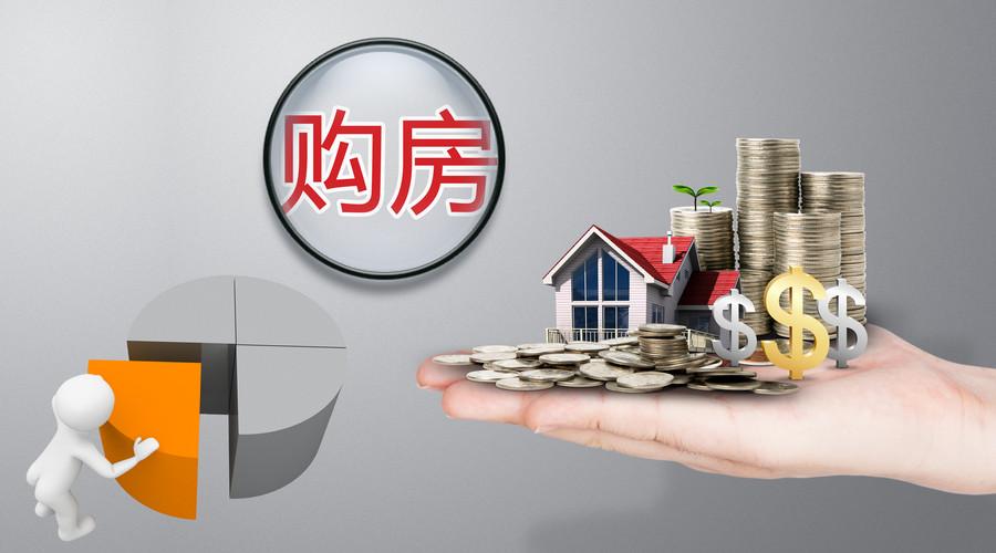 上海的二套房认定标准是什么2019