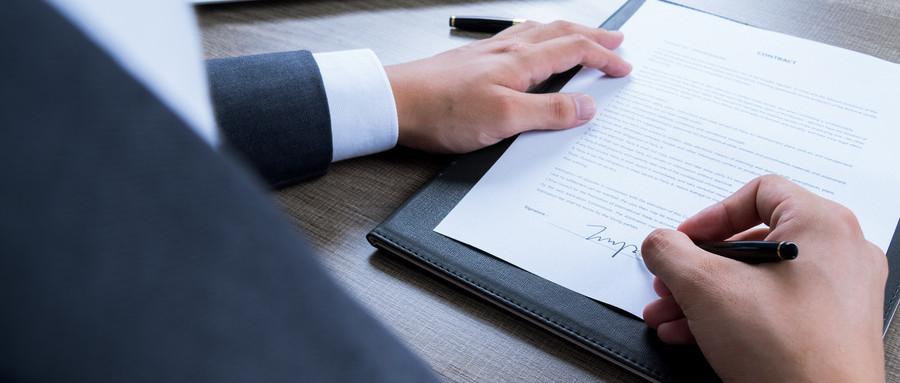 建设工程设计合同怎么签订生效