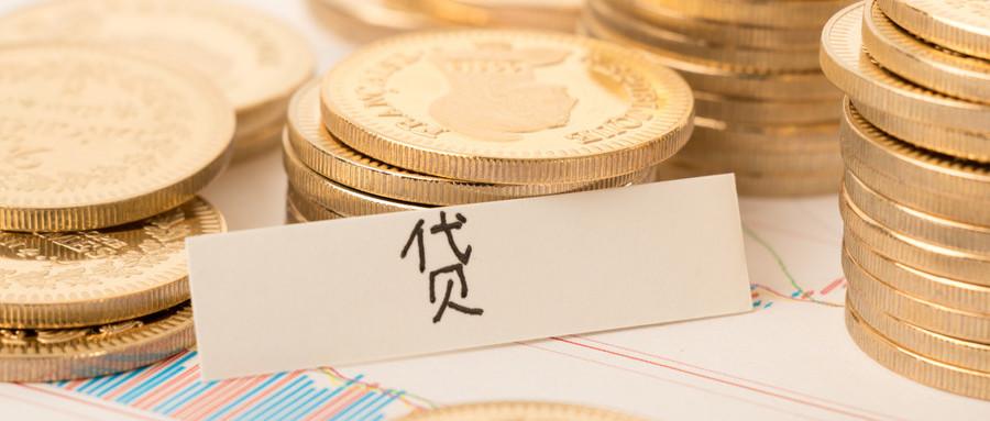 写字楼的贷款利率是多少