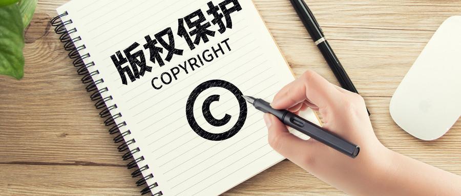著作权登记应该在哪里办理