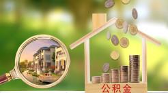 郑州市提取住房公积金流程...