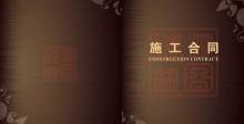 施广东11选5合同能够写垫资吗