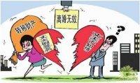 """妻子找人""""代签""""离婚再嫁 丈夫状告民政局(图)"""