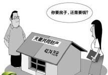 离婚财产怎样分割?