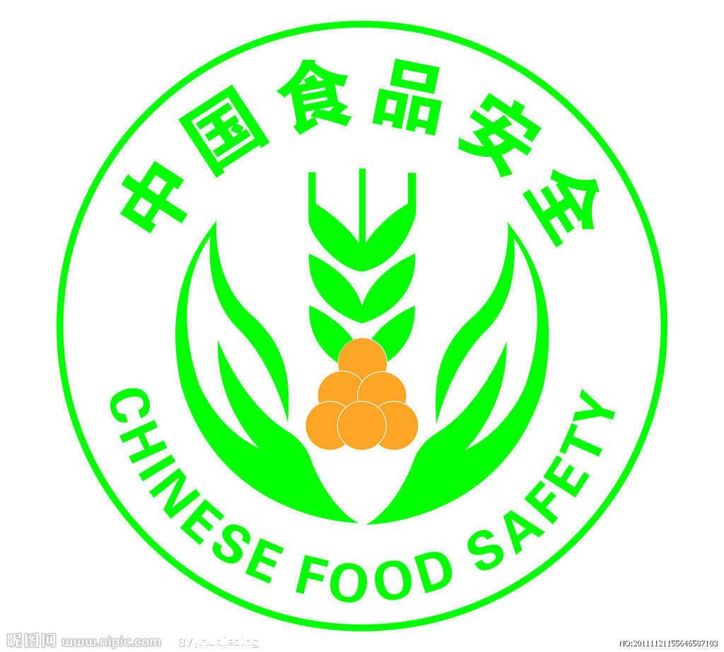 什么是食品安全准入标志
