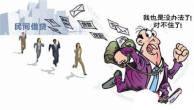 审理民间借贷案件存在的误区与对策