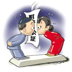 婚前财产公证步骤