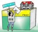 二手房买卖产权过户手续