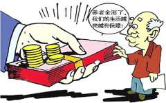 农民工养老保险缴费标准...