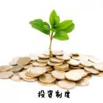 日本投资制度...