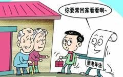 新老年人权益保障法的优待政策...