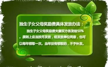 南京退休人员独生子女费怎么发放