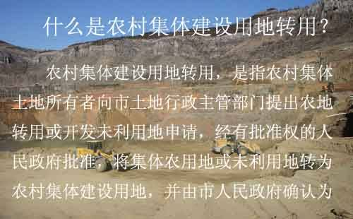 农村集体建设用地使用权流转程序