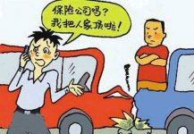 交通事故保险公司赔偿标准...
